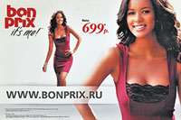 «BonPrix». У нас Вы сможете приобрести качественную одежду по выгодным ценам! Загляните в наши разделы женской, мужской и детской одежды и выберите понравившиеся Вам товары.