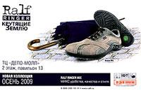 Ralf ringer - Крутящие землю. Новая коллекция - RALF RINGER MIX - М�КС удобства, качества и стиля. www.ralf.ru