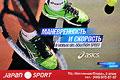 ASICS - японская корпорация, один из крупнейших в мире производителей спортивной одежды и обуви. ASICS преобразовывает новейшие разработки в высокофункциональную продукцию с эффектным дизайном.
