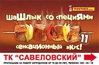 РОСТИКС KFC. Сеть пунктов быстрого питания. Шашлык со специями сенсационный вкус. ТК САВЕЛОВСКИЙ, Приглашаем на работу сотрудников от 18 до 60 лет, телефон 662-44-18