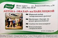 Аптеки «РР'АЛАР». РЁРёСЂРѕРєРёР№ выбор лекарственных средств!