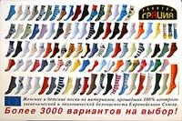 Золотая Грация. Более 3000 вариантов на выбор. Женские и детские носки из материалов, прошедших 100% контроль гигиенической и экологической безопасности Европейского Союза.
