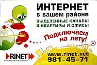 """""""RINET"""" - �нтернет в вашем районе, выделенные каналы в квартиры и офисы. Подключение на лету! Телефон (495)  981-45-71. www.rinet.net"""