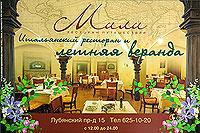 М�Л� - �тальянский ресторан путешествий и летняя веранда. Лубянский проезд, д. 15, тел. 625-10-20