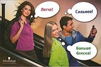 """""""Schwarzkopf & Henkel"""" - производитель косметических средств по уходу за волосами. Щампунь на все случаи жизни"""