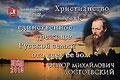 Пасха  2013 г. ФЁДОР МИХАЙЛОВИЧ ДОСТОЕВСКИЙ. Христианство есть единственное убежище Русской земли ото всех её зол. При поддержке Правительства Москвы