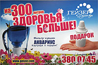 """Фильтр-кувшин """"АКВАР�УС"""". На 300 литров здоровья больше. """"ГЕЙЗЕР"""" -Дизайн воды. 380-07-45."""
