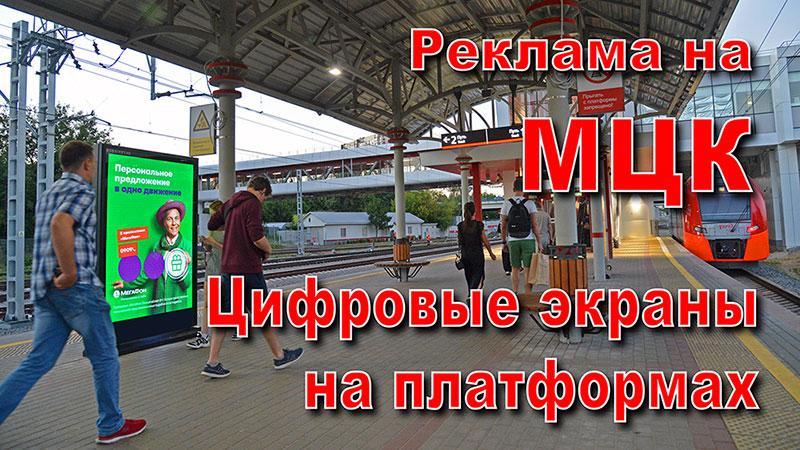 Реклама на цифровых экранах перронов остановочных пунктов МЦК