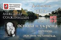Пасха  2013 г. АЛЕКСАНДР СОЛЖЕН�ЦЫН. Для меня ВЕРА -  это основа и укрепа личной жизни человека. При поддержке Правительства Москвы