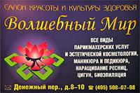Волшебный мир салон красоты и культуры здоровья, все виды парикмахерских услуг и эстэтической косметологии, маникюр и педикюр