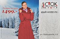 Сейчас онлайн-шопинг – обычное явление. � все больше покупателей выбирают наш �нтернет-магазин стильной и недорогой одежды stock-center.ru