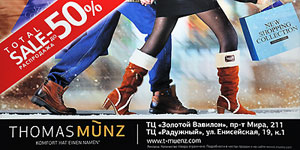 Обувь THOMAS MUNZ не только комфортная, износостойкая, современная, стильная, но и что гораздо важнее – сохраняющая Ваше здоровье.