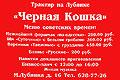 Трактир «Р§С'рная Кошка»<br>Меню советских времён.