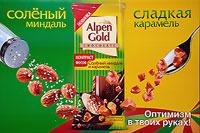 Шоколад Alpen Gold. Контраст вкусов - солёный миндаль и сладкая карамель, оптимизм в твоих руках! Компания Крафт Фудс Рус www.kraft-foods.ru