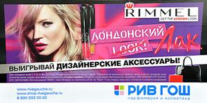 «РРёРІ Гош» это -  сеть магазинов косметики Рё парфюмерии, институт красоты, салоны красоты, РёРјРёРґР¶-студии, РєСѓСЂСЃС‹ визажистов