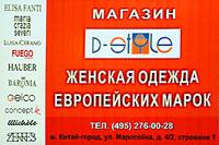 Магазин «D-STYLE» <br>женская одежда европейских марок.