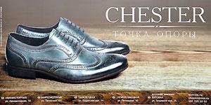 Одежда, обувь и аксессуары TJ Collection, Chester, Carnaby – это смелость, экстравагантность, яркость и стиль, разнообразный ассортимент, широкий ценовой диапазон. Метрореклама на путевых стенах станций.