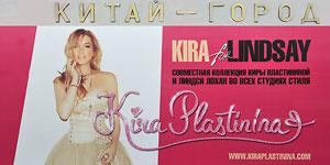 Студии Стиля Kira Plastinina (Кира Пластинина)открыты во всех крупных городах России и постоянно радуют своих юных покупательниц новыми коллекциями и модными трендами