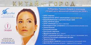 Центр Аппаратной Косметологии «Вирсавия». Удаление дефектов кожи. Камера кислородной детоксикации. Телассотерапия. Аппаратный педикюр, макияж. Дерматология. Лечение волос. Сильвинитовая спелиоклиматическая камера. Озонотерапия. УЗ� диагностика. Гинекология, все виды анализов.