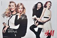 H&M (Hennes & Mauritz). Шведская компания, крупнейшая в Европе розничная сеть по торговле одеждой около 2000 магазинов по всему миру.