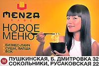 MENZA территория лапши, бизнес-ланч, суши, лапша, вок. Японцы считают - чем длиннее нитка лапши, тем дольше жизнь едока