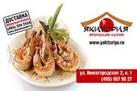 Веста-центр интернешнл. ЯК�ТОР�Я – сеть ресторанов японской кухни, суши, роллы. Детское меню. Wi-Fi. Скидки при заказе на вынос