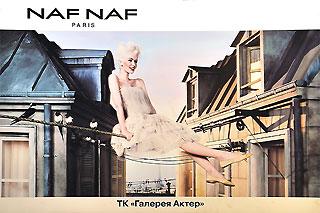 Коллекции одежды NAFNAF всегда поражают разнообразием ассортимента. Они регулярно пополняются и отражают последние модные тенденции. В бутиках предлагаются как молодёжная одежда, строгая деловая, а так же аксессуары. В России магазины Naf Naf появились более десяти лет назад, и за это время модный бренд также успел завоевать большую любовь у русских красавиц.