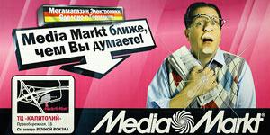 Media Markt торговая сеть магазинов электроники и бвтовой техники, огромный выбор, доступные цены. www.mediamarkt.ru