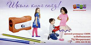 В детских универмагах СМ�К широко представлены новые сезонные коллекции. Вам всегда доступен широкий выбор практичной качественной одежды и обуви: куртки, брюки, джинсы, юбки, платья, свитера, толстовки, жилетки, футболки с коротким и длинным рукавом, туфли, кеды, балетки и многое другое