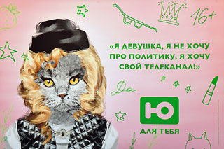 Новый телеканал - Ю. Я девушка, я не хочу<br>про политику, я хочу свой телеканал!