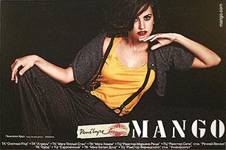 Сеть магазинов МАНГО - Одежда Mango - это одежда для юных и взрослых, легкомысленных и серьёзных, деловых и ветреных на все случаи жизни. Она отличается качеством, современным дизайном, приемлемой ценой и неповторимым имиджем. www.mango.com