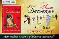 Издательство ЭКСМО. Инна Бачинская - «Свой ключ от чужой двери». Как найти ключ к убийству невесты? Одно из крупнейших издательств в России и Европе.