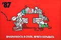 Nike Air Max 1 - символ эпохи, прозрачность в стиле, нечего скрывать! Брендирование на эскалаторных сводах метро является очень эффективным средством продвижения предоставляемых товаров и услуг.