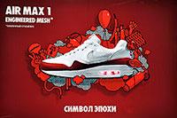 Nike Air Max 1 - символ эпохи, <br>прозрачность в стиле, нечего скрывать! Брендирование на эскалаторных сводах метро является очень эффективным средством продвижения предоставляемых товаров и услуг.