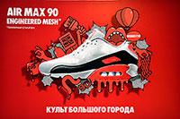 Nike Air Max 90 - характер города, свобода стиля, культ большого города. Брендирование на эскалаторных сводах метро является очень эффективным средством продвижения предоставляемых товаров и услуг.