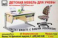 Детская мебель для учебы из Германии растёт вместе с Вашим ребёнком! Метро Серпуховская, 1-й Щипковский пер., д. 4, тел. 645-16-98.