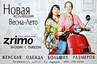 Торговая марка ZRIMO предлагает широкий ассортимент модной и элегантной женской одежды от 52 до 78 размера. Новая коллекция весна-лето 2013 г.