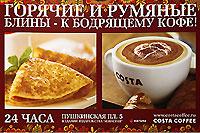 Costa Coffee — это более 1000 кофеен в 22 странах мира. Costa Coffee строго придерживается оригинальной технологии медленной обжарки кофейных зерен. Мы предлагаем нашим гостям уникальную смесь Mocka Italia (Арабика и Робуста в соотношении 6:1), созданную еще братьями Коста и используемую до сих пор во всех кофейнях. www.costacoffee.ru