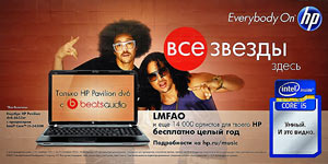 HP Hewlett-Packard Development Company, L.P. компьютерная техника, лазерные и струйные принтеры. Купите компьютер HP для развлечений и присоединяйтесь к HP Music club. Звук решает всё!