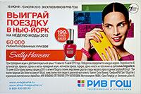 «Рив Гош» это -  сеть магазинов косметики и парфюмерии, институт красоты, салоны красоты, имидж-студии, курсы визажистов