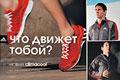 adidas – адидас, что движет тобой? новые climacool - клаймакул, БЕГР� РЎ РќРђРњР� РЅР° www.adidas.com/running
