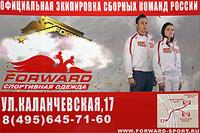 «FORWARD» - спортивная экипировка сборных команд России. Компания «Forward» производит широкий спектр спортивной одежды , обуви и аксессуаров. При создании каждой коллекции использутся современные высококачественные материалы с высокими эксплутационными свойствами. Мы знаем, какой должна быть спортивная одежда