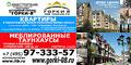 Коттеджный посёлок ГОРК� 8 - Квартиры в малоэтажном жилом комплексе бизнес-класса. Меблированные Таунхаусы готовые к вселению.