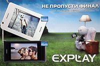 Компания Explay работает на рынке портативной техники с 2005 года и является одним лидеров на рынке мультимедийных устройств в России. Бренд Explay представлен широким спектром продукции, от карт памяти и flash-плееров до автомобильных GPS-навигаторов