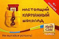 Шоколад «Alpen Gold» - не пытайся устоять! Настоящий карманный шоколад от компании Крафт Фудс рус www.kraft-foods.ru