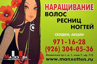 """""""Манхэттен"""" студия наращивания волос, ресниц, ногтей. Тел. 971-16-28. Ленинский проспект, д. 1, 7 этаж, офис 715"""