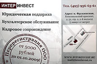 "Комплексное сопровождение<br> ""ИНТЕР ИНВЕСТ""."