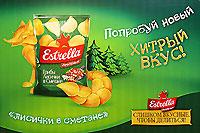 Чипсы Estrella – один из наиболее популярных и известных товарных знаков не только в странах Балтии, но и в других странах Европы. www.estrella.lv