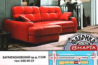 """Салоны мебели «Р""""иваны РўРЈРў!» Салоны мебели «Р""""иваны РўРЈРў!» предлагают полный спектр домашней Рё офисной мебели, которую изготавливают лучшие отечественные Рё зарубежные производители. www.divan-tut.ru"""