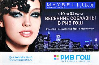 Щитовая реклама на путевых стенах станций  Московского Метро